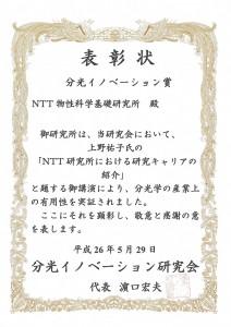 NTT物性化学基礎研究所