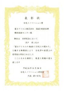 富士フィルム