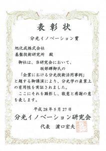 2016旭化成株式会社