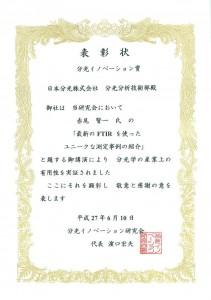 2015 日本分光株式会社