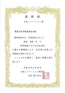 2015 科警研